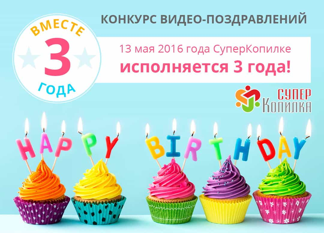 birthday-3-years